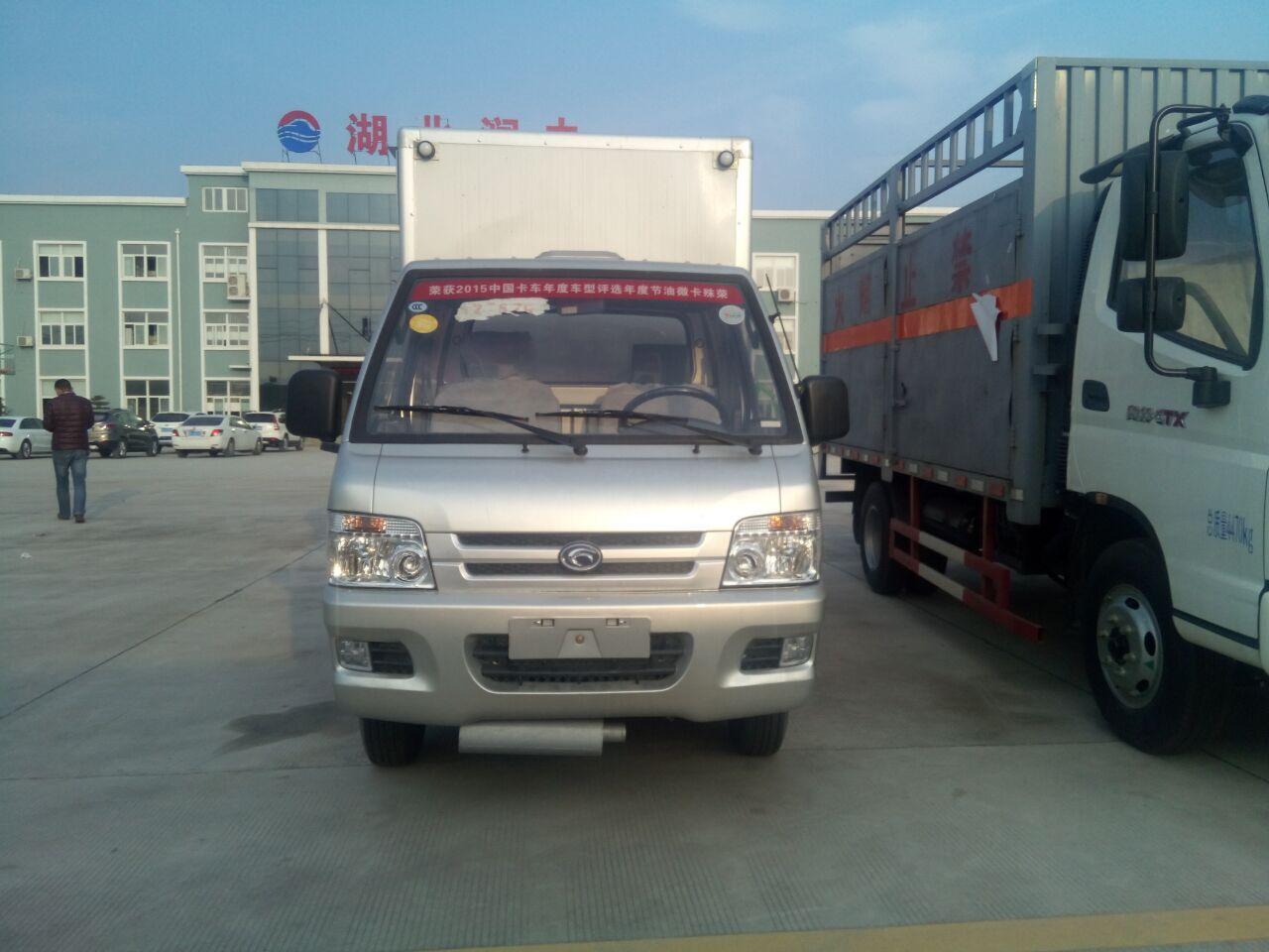 福田2米6易燃气体厢式运输车