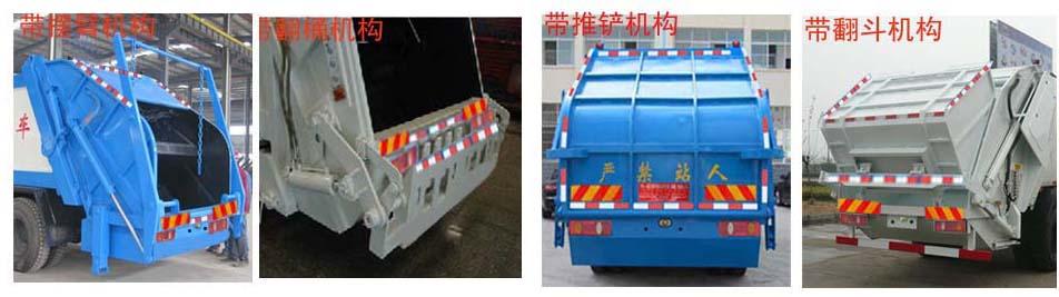 程力威牌CLQ5160ZYS4HN型压缩式垃圾车